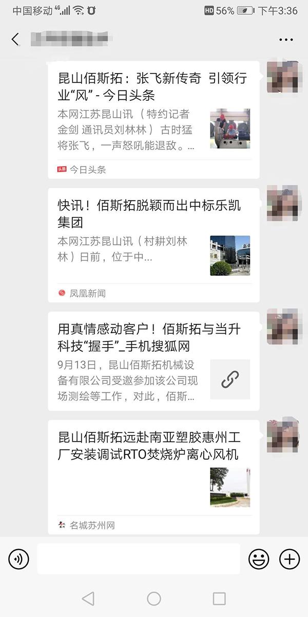 今日头条 凤凰新闻 搜狐网 苏州名城多次报道佰斯拓风机