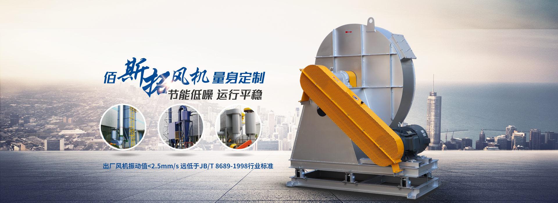 佰斯拓风机  节能低噪 运行平稳 出厂风机振动值<2.5mm/s 远低于JB/T 8689-1998行业标准